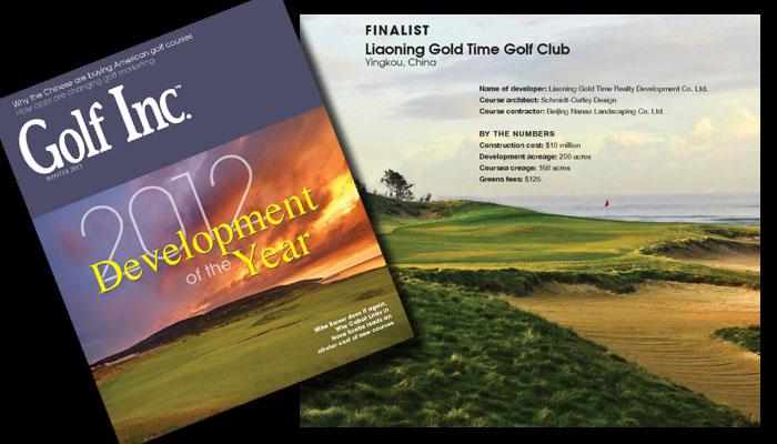 Golf Inc 2012 Dev of Year 1-25-13